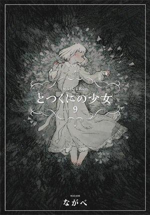とつくにの少女 9 [Totsukuni no Shoujo 9] (The Girl From the Other Side: Siúil, a Rún, #9)