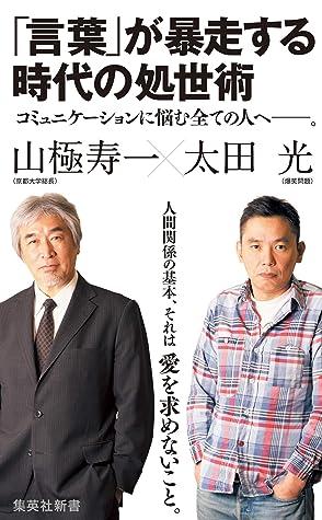 言葉」が暴走する時代の処世術 by 山極寿一