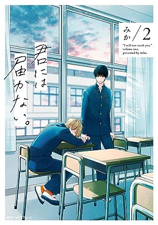 君には届かない。 2 [Kimi ni wa Todokanai. 2] (I Cannot Reach You, #2)