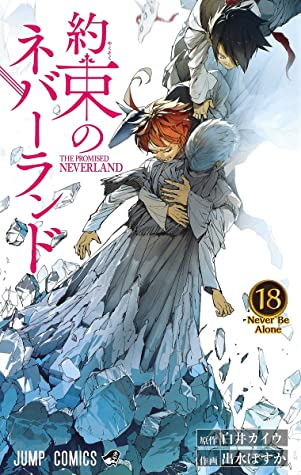 約束のネバーランド 18 [Yakusoku no Neverland 18] (The Promised Neverland, #18)