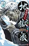 地獄楽 9 [Jigokuraku 9] (Hell's Paradise: Jigokuraku, #9)