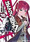 はたらく魔王さま! 16 [Hataraku Maou-sama! 16] (The Devil is a Part-Timer Manga, #16)
