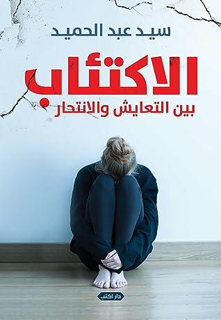 تحميل كتاب الاكتئاب pdf