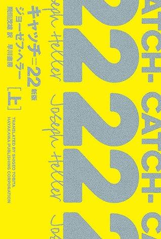 キャッチ=22〔新版〕 上 by ジョーゼフ ヘラー