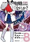 蜘蛛ですが、なにか? 8 [Kumo Desu ga, Nani ka? 8] (So I'm a Spider, So What? Manga, #8)