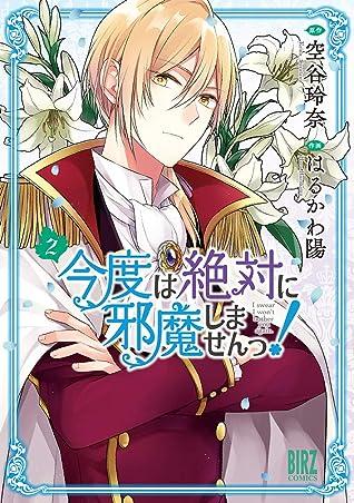 今度は絶対に邪魔しませんっ! 2 [Kondo wa Zettai ni Jamashimasen! Manga #2]