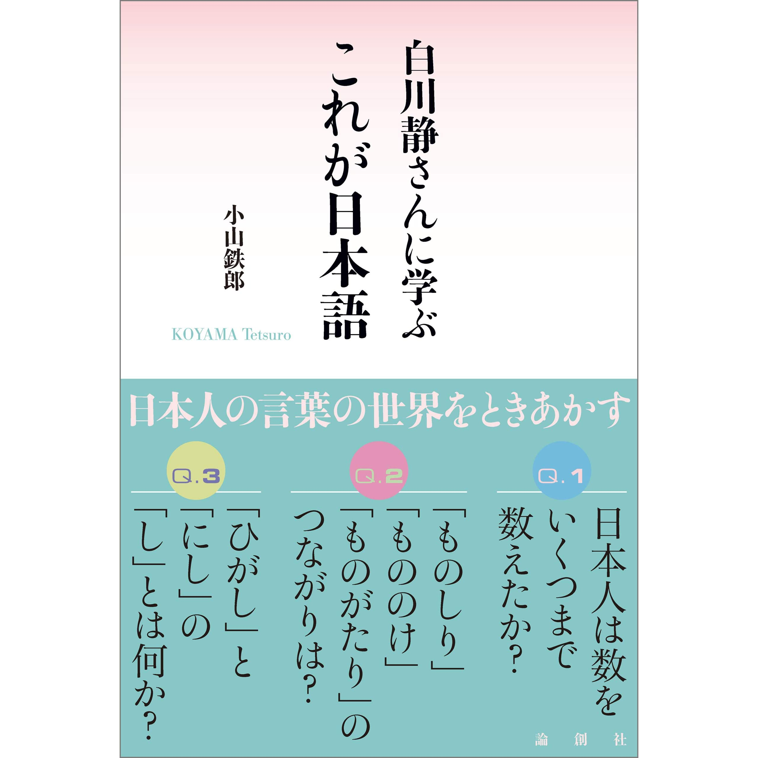 白川静さんに学ぶ これが日本語 by 小山鉄郎