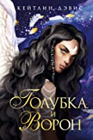 Голубка и ворон (The Raven and the Dove, #1)