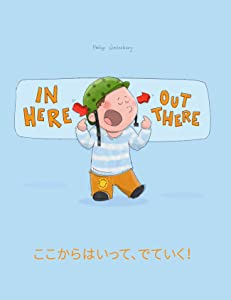 In here, out there! ここからはいって、でていく!: Children's Picture Book English-Japanese