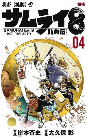 サムライ8 八丸伝 4 (Samurai 8: The Tale of Hachimaru, #4)