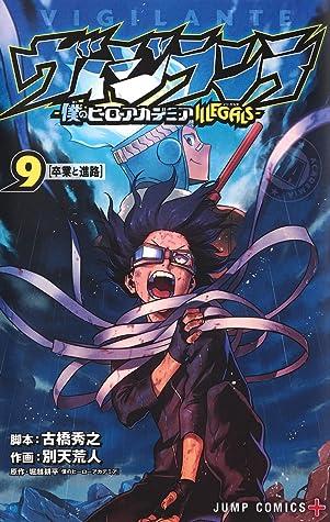 ヴィジランテ -僕のヒーローアカデミア ILLEGALS- 9 [Vigilante: Boku no Hero Academia Illegals 9] (My Hero Academia: Vigilantes, #9)