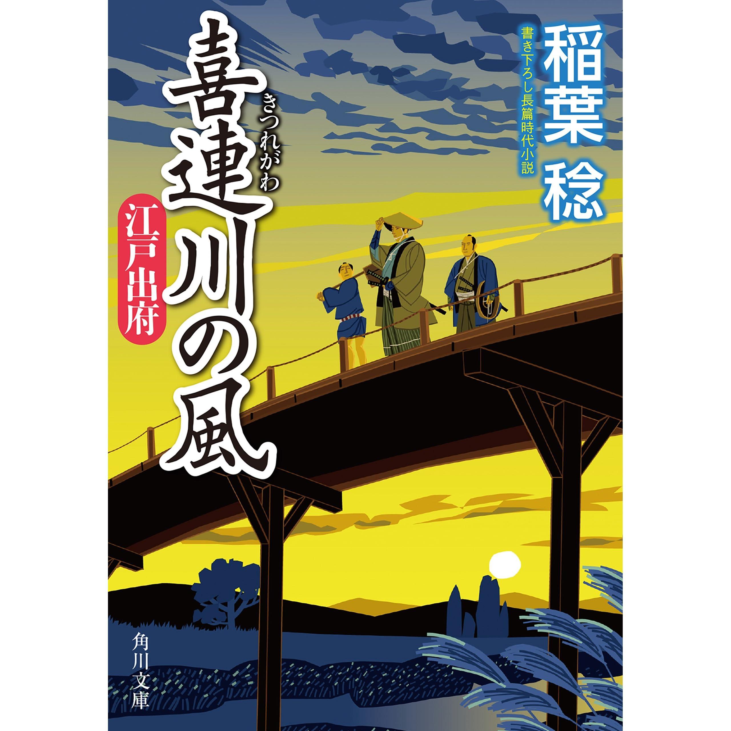 喜連川の風 江戸出府 by 稲葉 稔
