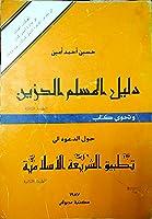دليل المسلم الحزين وتحوي كتاب حول الدعوة إلى تطبيق الشريعة الإسلامية