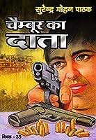 Chaimboor Ka Data (Vimal Book 39)