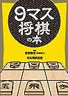 9マス将棋の本 (幻冬舎単行本)