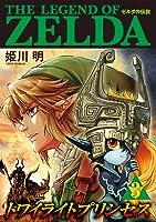 ゼルダの伝説 トワイライトプリンセス 3 [Zelda no Densetsu: Twilight Princess 3] (The Legend of Zelda: Twilight Princess, #3)