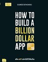 How to Build a Billion Dollar App: สร้าง APP อย่างไรให้ได้พันล้าน