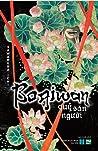 Bogiwan - Quỷ Săn Người