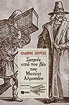 Σκηνές από τον βίο του Ματίας Αλμοσίνο by Ισίδωρος Ζουργός