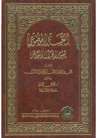 تحميل كتاب التفسير الموضوعي لمصطفى مسلم
