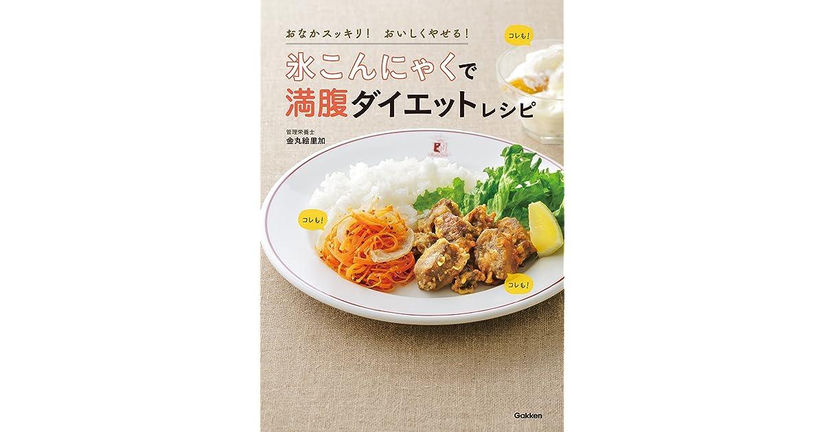 レシピ 満腹 ダイエット 栄養士監修|カロリー60%オフの簡単・満腹レシピ14選!高栄養価でリバウンド防止 |