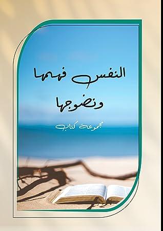 كتاب الاسد بين الرحيل والتدمير الممنهج pdf