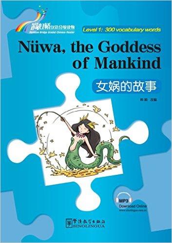 Rainbow Bridge Graded Chinese Reader: Nüwa, the Goddess of Mankind