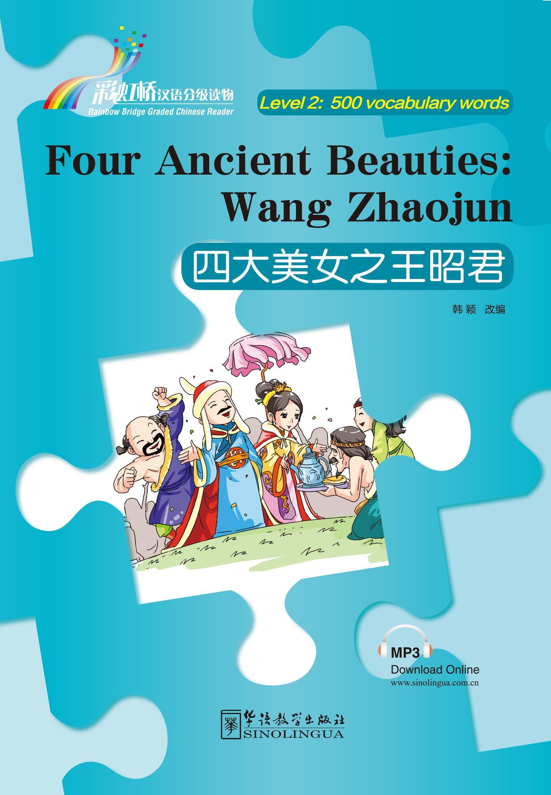 Rainbow Bridge Graded Chinese Reader: Four Ancient Beauties: Wang Zhaojun