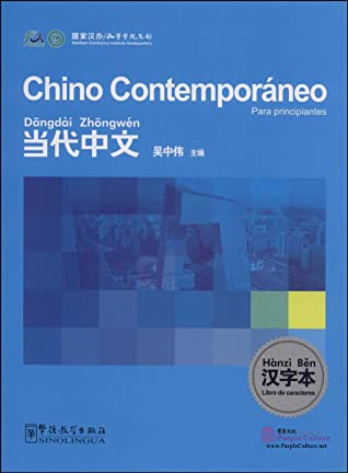 Chino contemporaneo para principiantes - Libro de caracteres (Spanish Language)