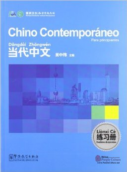 Chino contemporaneo para principiantes - Cuaderno de ejercicios