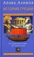 История Греции. От Древней Эллады до наших дней