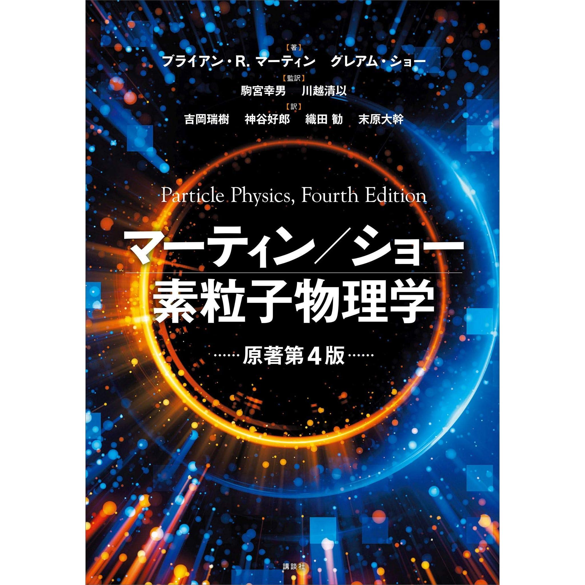 素 粒子 物理 学
