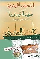سفينة نيرودا: بتلة بحر طويلة