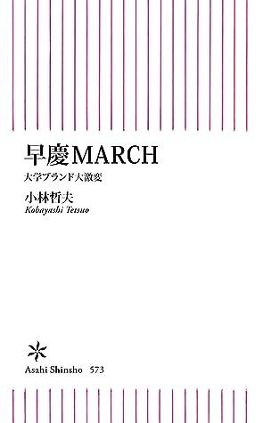 March 早慶