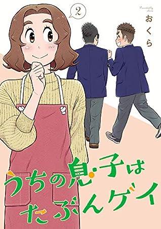 うちの息子はたぶんゲイ 2 (Uchi no musuko wa tabun gay, #2)