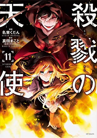 殺戮の天使 11 [Satsuriku no Tenshi 11] (Angels of Death, #11)