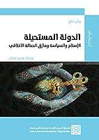 الدولة المستحيلة: الإسلام والسياسة ومأزق الحداثة الأخلاقي