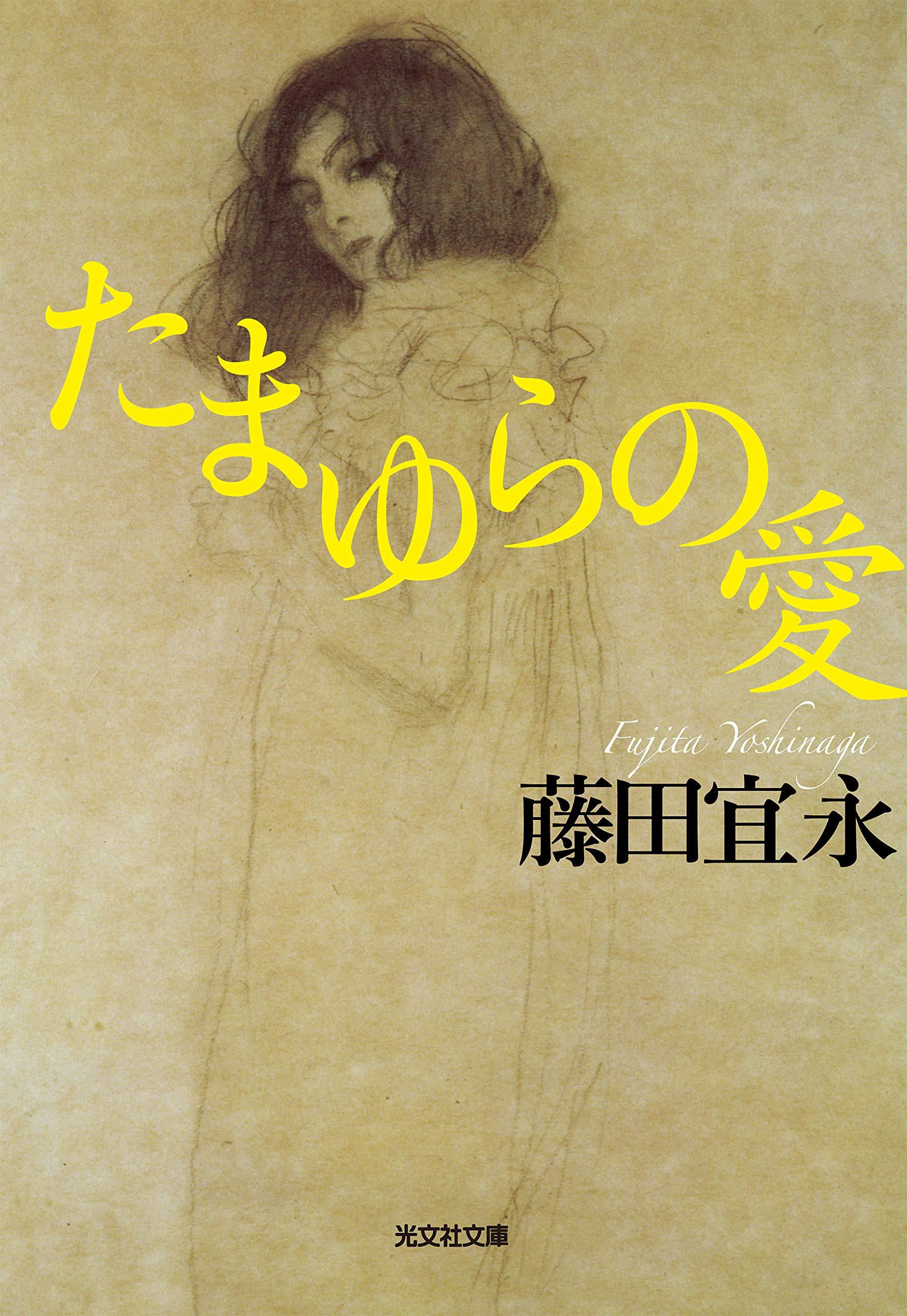 たまゆらの愛 (光文社文庫) 藤田 宜永