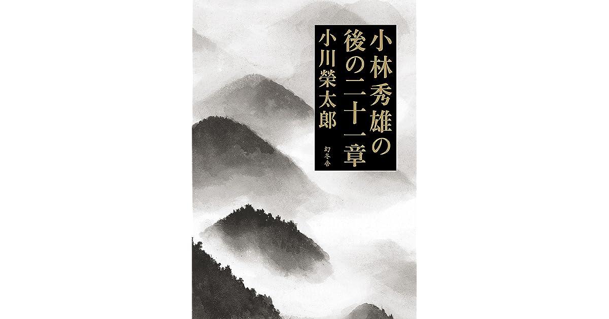 榮太郎 小川