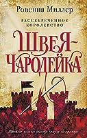 Швея-чародейка (The Unraveled Kingdom, #1)