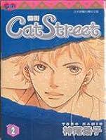 貓街 Cat Street, Vol. 2 (Cat Street #2)