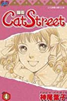 貓街 Cat Street, Vol. 4 (Cat Street #4)