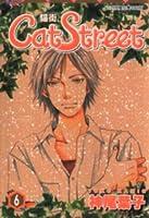 貓街 Cat Street, Vol. 6 (Cat Street #6)