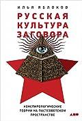 Русская культура заговора: Конспирологические теории на постсоветском пространстве