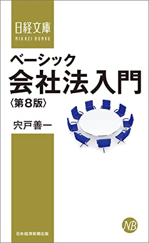 ベーシック会社法入門<第8版> by 宍戸善一