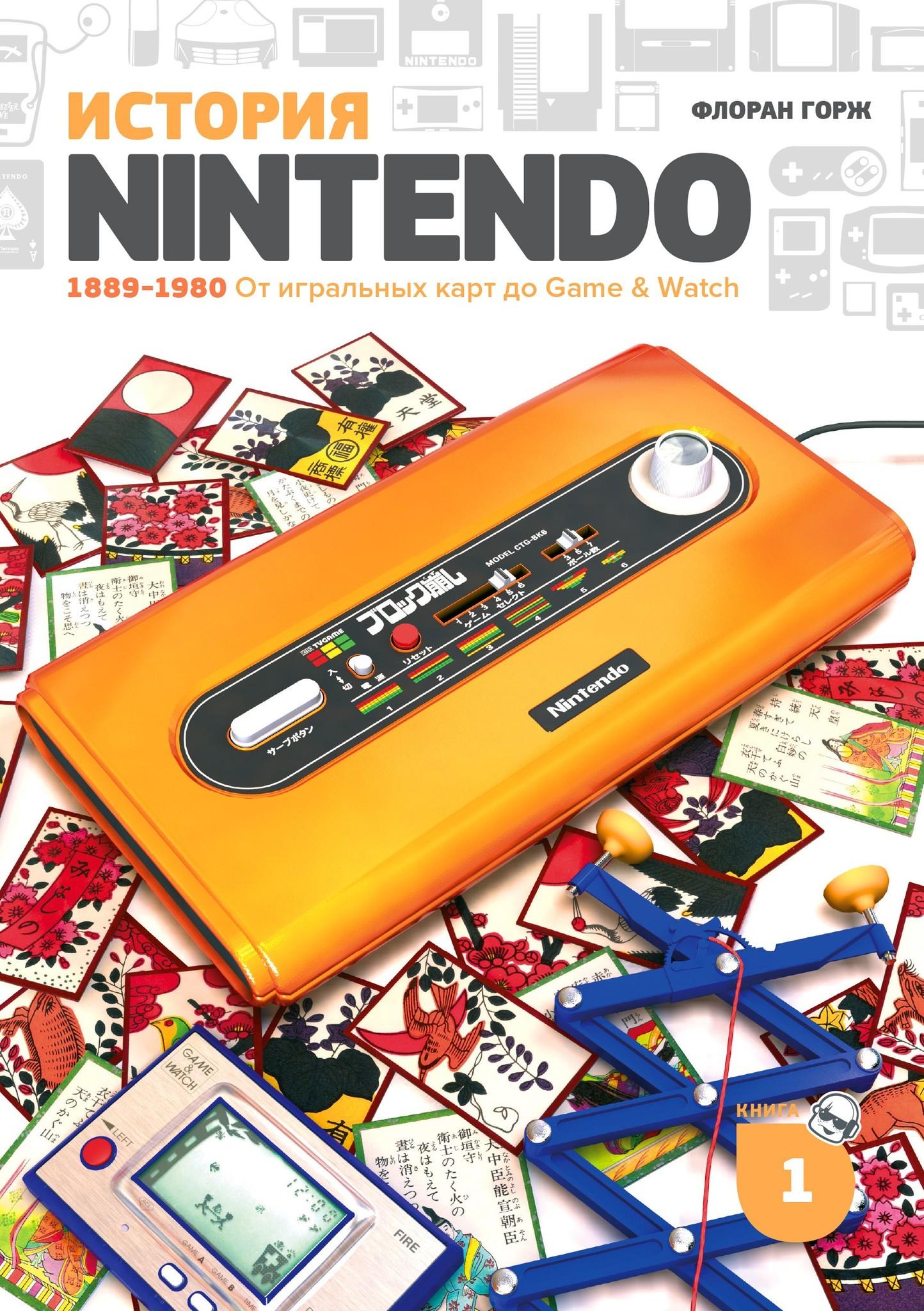 История Nintendo 1889-1980 От игральных карт до Game & Watch (История Nintendo, #1)