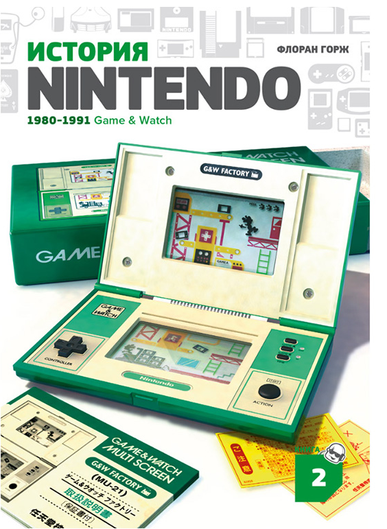 История Nintendo 1980-1991 Game & Watch (История Nintendo, #2)