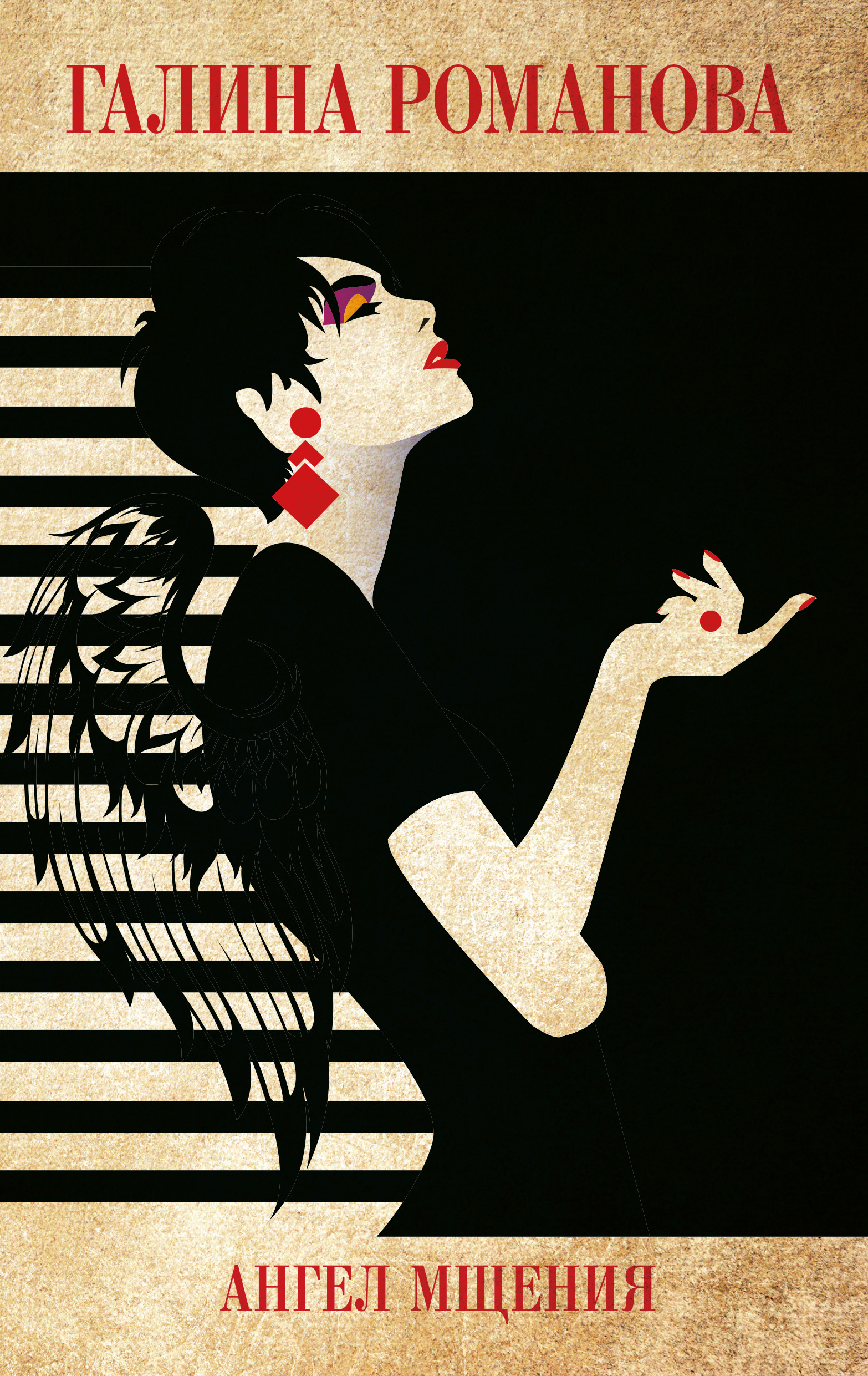 Ангел мщения Галина Романова