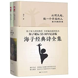 The Complete Works of Haizi's Classic Poetry (2 Volumes)