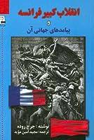 انقلاب کبیر فرانسه و پیامدهای جهانی آن